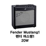 Fender Mustang1 20w 디지털엠프