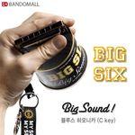 SEYDEL BIG SIX 빅식스 블루스  6홀 하모니카 (C key)