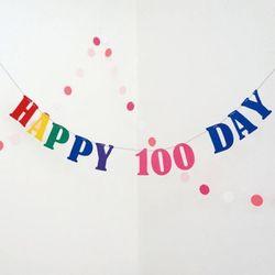 100DAY 또는1ST 가랜드