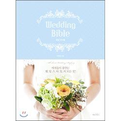 웨딩 바이블 Wedding Bible