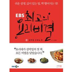 EBS 최/고의 요리비결 2