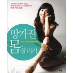 망가진 몸 살리기 (DVD 포함)