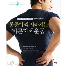 통증이 싹 사라지는 바른자세운동 (DVD 포함)