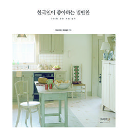 한국인이 좋아하는 밑반찬