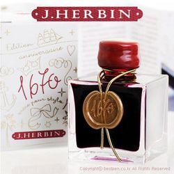 J.Herbin 340주년 기념 한정 병잉크 Rouge Hematite (50ml)