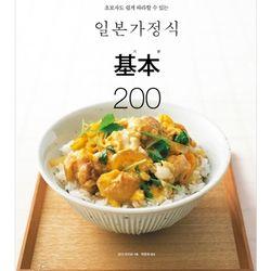 일본가정식 기본 200