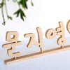 자작나무 한글 이니셜 마이셀프 400
