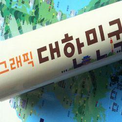 그래픽  대한민국