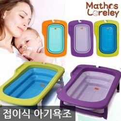 [마더스로렐라이]디럭스형 NEW 접이식 아기욕조 2컬러
