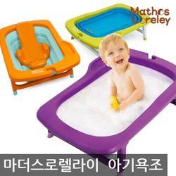 [마더스로렐라이]디럭스형 NEW 접이식 아기욕조+등받이 SET 2컬러