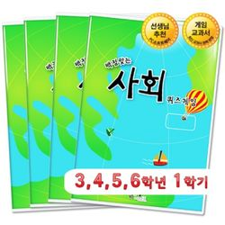 [2014년 개정] 백점맞는 사회 퀴즈게임(1학기)