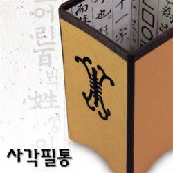 [예한] 한지공예품 (사각필통)