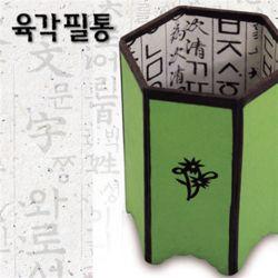 [예한] 한지공예품 (육각필통)