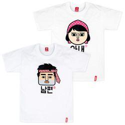반8 남편아내 커플 티셔츠