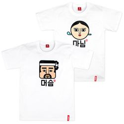 반8 머슴마님 커플 티셔츠