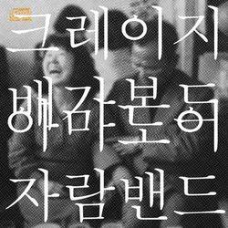 아마도이자람밴드 - 크레이지 배가본드 (EP)