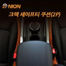 [NION] 니온 세이프티 크랙쿠션(2P)