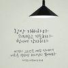 캘리말씀스티커 - 항상 기뻐하라(중)
