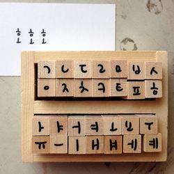 박효진체 한글 스탬프 세트