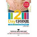 투데이(2-DAY) 다이어트