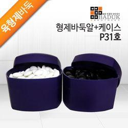 육형제바둑 [형제31호P(HJBO31P) 케이스포함]
