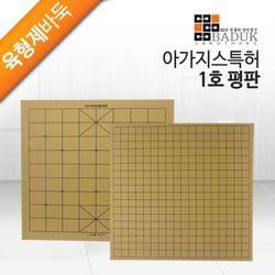 육형제바둑 [아가지스특허1호평판]  국산정품 42X45X3
