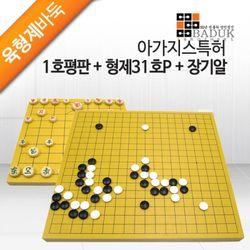 육형제 (아가지스특허1호평판+형제31호P+대형장기알)