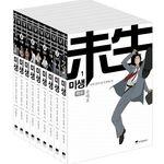 [위즈덤하우스] 미생 특별보급판 전9권세트