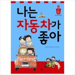(다산어린이)나는 자동차가 좋아 : 진로탐색 그림책