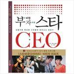 (형설)부의 비법 부자가 된 스타 CEO