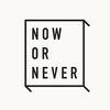 Now or never 아트 그래픽 레터링 명언 스티커 [소형]
