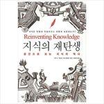 (살림)지식의 재탄생: 공간으로 보는 지식의 역사