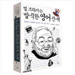 (살림)빌 브라이슨 발칙한 영어 산책 : 엉뚱하고