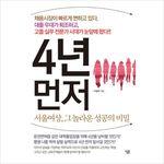 (살림)4년 먼저 : 서울여상 그 놀라운 성공의 비