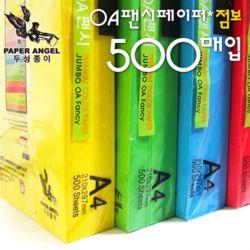 A4 두성 OA팬시페이퍼 점보500매입 형광(80g)