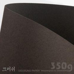 전지 크러쉬 350g (4-7장입)720x1020mm