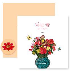 카드북 너는 꽃