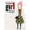 패션소녀 컬러링북