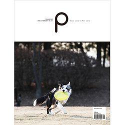 반려동물 강아지 전문잡지 매거진 P VOL.121