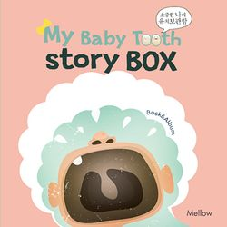 My Baby Tooth Story Box