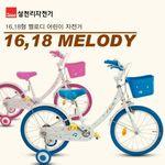 [삼천리자전거] 멜로디키즈 16-18형 유아동 자전거
