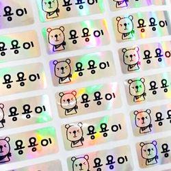 [방수네임스티커] 홀로그램 소형