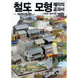 철도 모형 제작의 교과서 - 레이아웃편