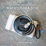 렌즈캡홀더 마트료시카블루 14cm COCOWERK