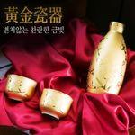 [화인] 황금작은술병세트잔세트술병선물용황금도자기