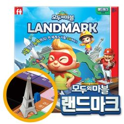 모두의마블 보드게임 - 3D 랜드마크(18종)