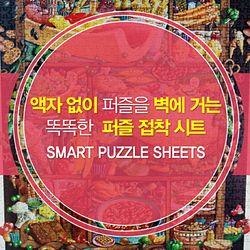 액자 없이 퍼즐 걸기 - 스마트 퍼즐시트