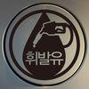 주유구스티커-엠블렘 휘발유