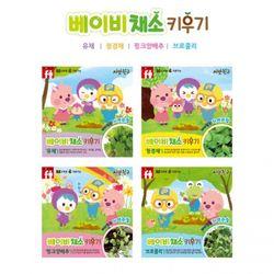 뽀로로 베이비채소키우기 4종