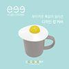 계란 실리콘 컵커버 - 디자인 컵뚜껑